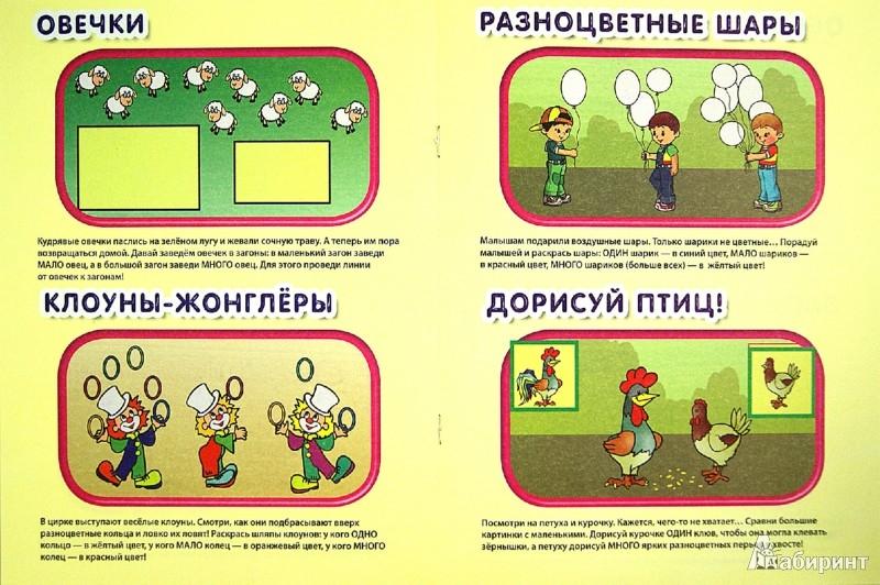 Иллюстрация 1 из 27 для Один - много (многоразовая тетрадь) - Елена Янушко   Лабиринт - книги. Источник: Лабиринт