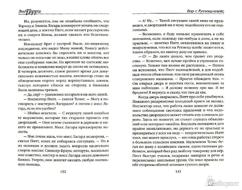 Иллюстрация 1 из 23 для Вор с Рутленд-плейс - Энн Перри | Лабиринт - книги. Источник: Лабиринт