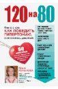 120 на 80. Книга о том, как победить гипертонию.., Копылова Ольга Сергеевна