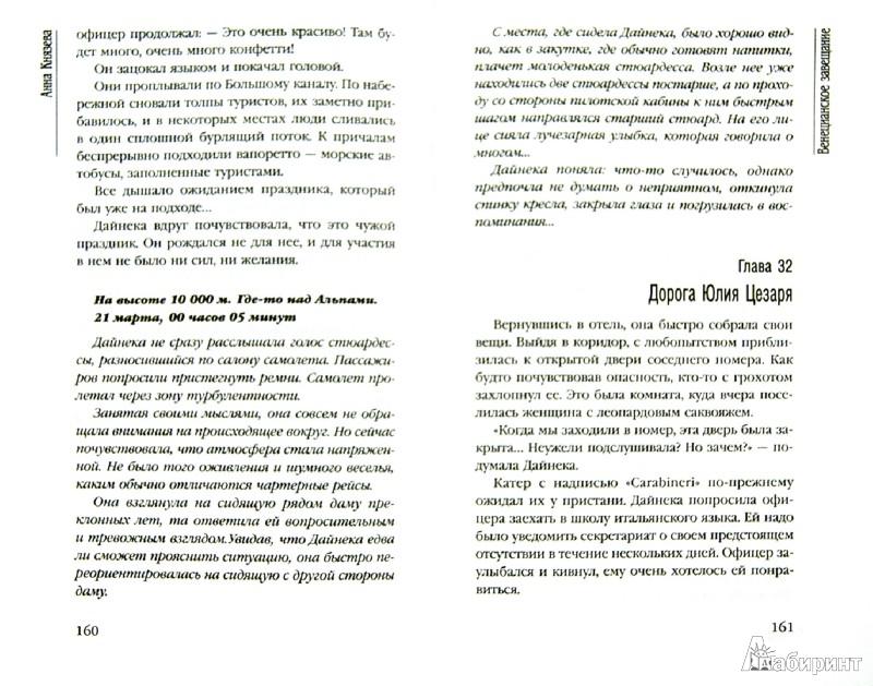 Иллюстрация 1 из 8 для Венецианское завещание - Анна Князева | Лабиринт - книги. Источник: Лабиринт
