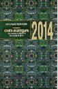 Степанова Наталья Ивановна Книга-календарь на 2014 год. Заговоры и обереги календарь 2014 года посмотреть