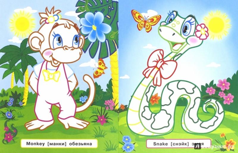 Иллюстрация 1 из 7 для Зоопарк - Татьяна Ванагель | Лабиринт - книги. Источник: Лабиринт