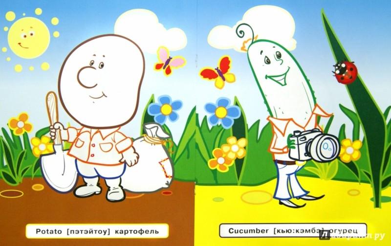 Иллюстрация 1 из 6 для Овощи - Татьяна Ванагель | Лабиринт - книги. Источник: Лабиринт
