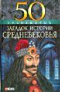 50 знаменитых загадок Средневековья, Згурская Мария Павловна