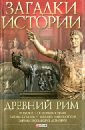 Древний Рим, Потрашков Андрей Сергеевич