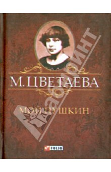 Мой Пушкин от Лабиринт