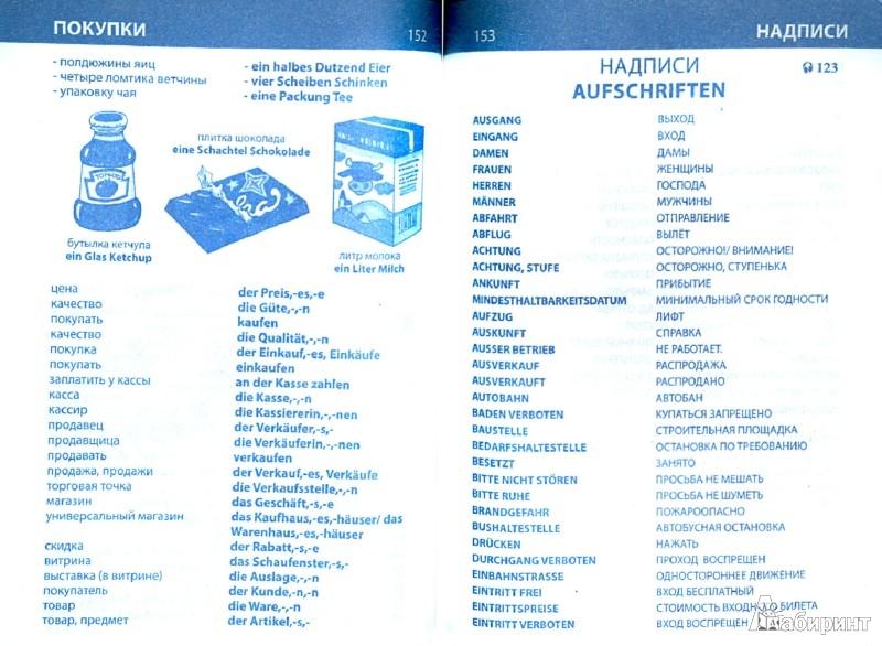 Книга большой русско-немецкий словарь купить в киеве.