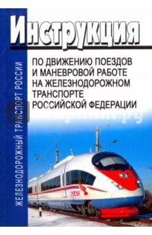 Инструкция по движению поездов и маневровой работе на железнодорожном транспорте РФ инструкция по эксплуатации фольксваген пассат b5