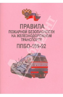 Правила пожарной безопасности на железнодорожном транспорте. ППБО-109-92