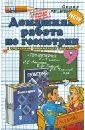 """Домашняя работа по геометрии за 9 класс к учебнику Л.С. Атанасяна и др. """"Геометрия. 7-9 класс"""""""