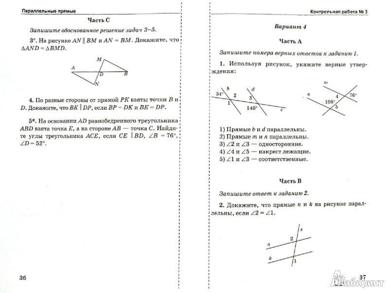 Контрольные работы по геометрии 7 кл атанасян 7793