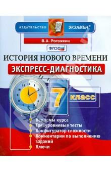 История Нового времени. 7 класс. Экспресс-диагностика. ФГОС