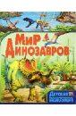 Маевская Барбара Мир динозавров