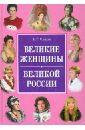 Сизенко Андрей Григорьевич Великие женщины великой России