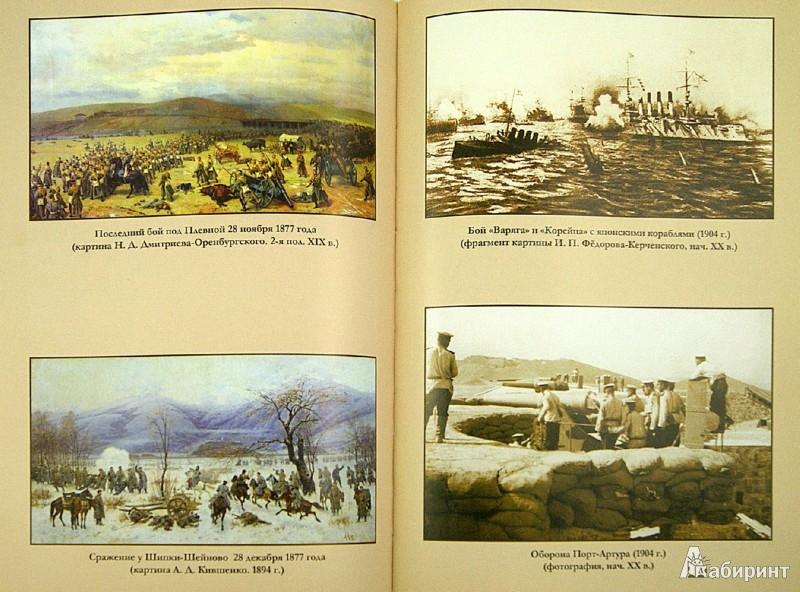 Иллюстрация 1 из 5 для 111 великих сражений России - Андрей Сизенко | Лабиринт - книги. Источник: Лабиринт