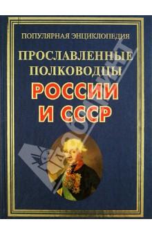 Прославленные полководцы России и СССР