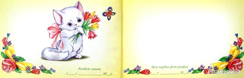 Иллюстрация 1 из 6 для Мой первый альбом. От рождения до школы - Юлия Феданова   Лабиринт - сувениры. Источник: Лабиринт