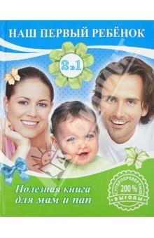 Наш первый ребенок. Полезная книга для мам и пап. Как назвать малыша. Книга счастливых имен