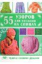 Каминская Елена Анатольевна 55 узоров для вязания на спицах