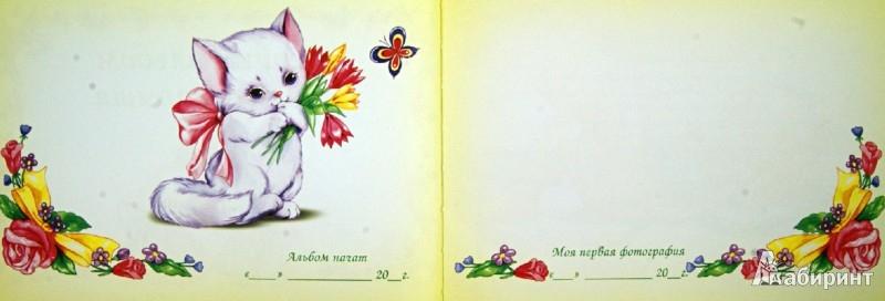 Иллюстрация 1 из 2 для Расти здоровой и счастливой! Первый альбом нашей малышки - Юлия Феданова   Лабиринт - сувениры. Источник: Лабиринт