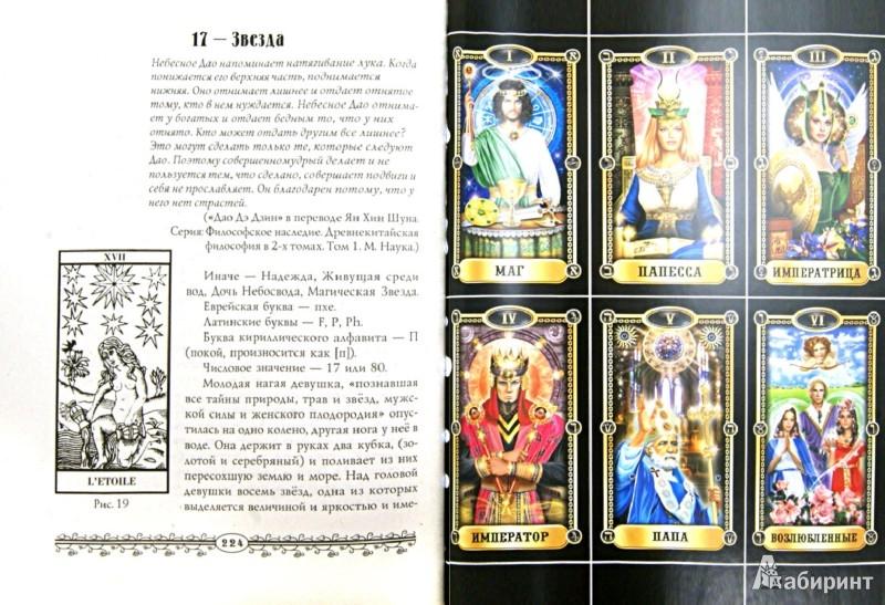 Иллюстрация 1 из 18 для Перевернутые карты Таро для начинающих. 78 карт внутри! - Якоб, Гиз | Лабиринт - книги. Источник: Лабиринт