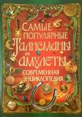 Сергей Рублев: Самые популярные талисманы и амулеты