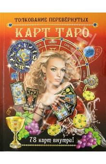 Толкование перевернутых карт Таро. 78 карт внутри таро райдер уэйт 78 карт 978 5 91250 497 6
