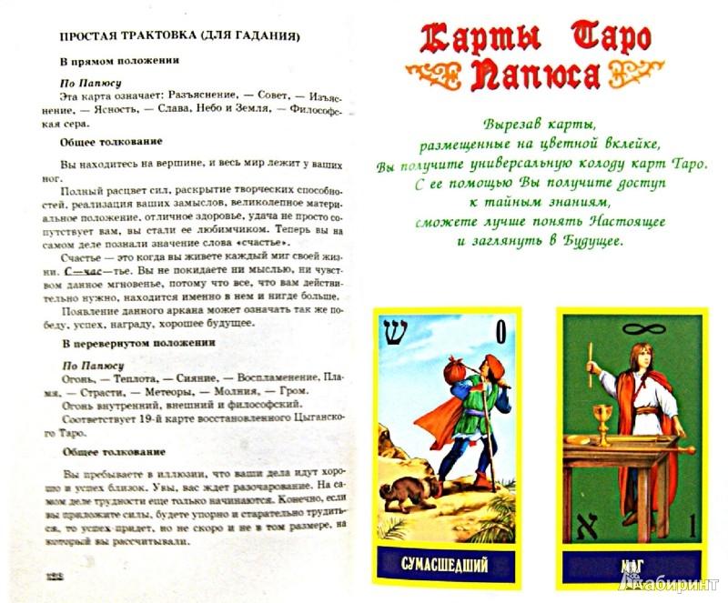 Иллюстрация 1 из 2 для Золотая книга предсказаний по Таро. Карты внутри - Папюс | Лабиринт - книги. Источник: Лабиринт