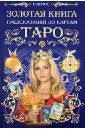 Папюс Золотая книга предсказаний по Таро. Карты внутри цены