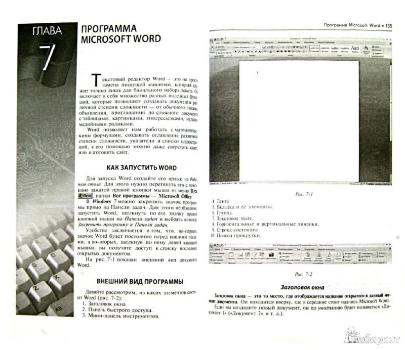 Иллюстрация 1 из 2 для Компьютер и ноутбук. Для тех, кому за... - Ирина Булгакова | Лабиринт - книги. Источник: Лабиринт