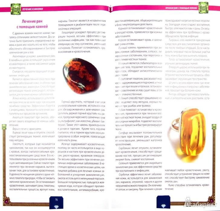 Иллюстрация 1 из 19 для Целительная сила камней и минералов - Ирина Булгакова | Лабиринт - книги. Источник: Лабиринт