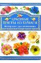 Шпурт Татьяна Николаевна Красивые цветы из бумаги. Мастер-класс для начинающих цена и фото
