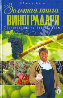 Золотая книга виноградаря. Виноградник на зависть всем