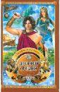 все цены на Кун Николай Альбертович Мифы и легенды Древней Греции онлайн