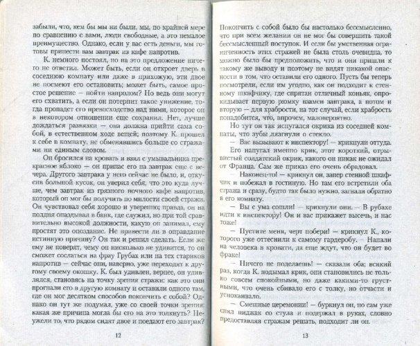 Иллюстрация 1 из 16 для Процесс - Франц Кафка | Лабиринт - книги. Источник: Лабиринт