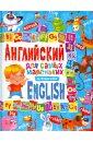 Кузнецова Анна Анатольевна Английский язык для самых маленьких цены