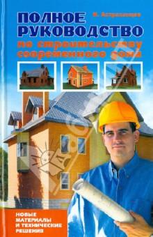 Полное руководство по строительству современного дома ильина е а дом из камня пошаговое руководство для застройщика