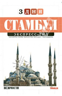 Стамбул (том 20)