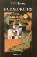 Психология. Книга 3. Психодиагностика. Учебник для студентов высших учебных заведений