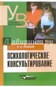 """Психологическое консультирование: Учебник для студентов ВУЗов, обуч. по спец. """"Психология"""""""