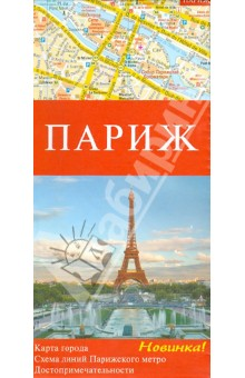 Париж. Карта города. 1:13 000