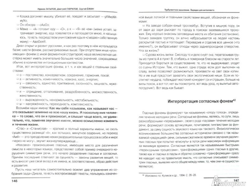 Иллюстрация 1 из 9 для Турбулентное мышление. Зарядка для Интеллекта - Гаврилов, Латыпов, Елкин | Лабиринт - книги. Источник: Лабиринт