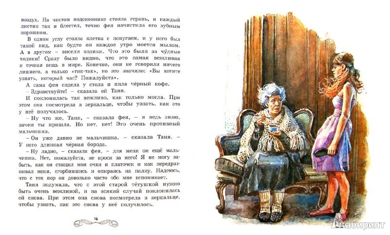 Иллюстрация 1 из 24 для Летающий мальчик - Вениамин Каверин   Лабиринт - книги. Источник: Лабиринт