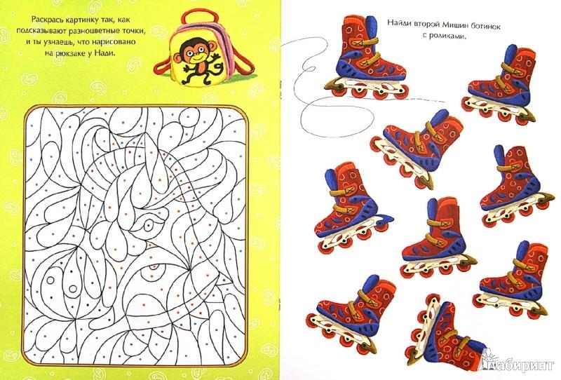 Иллюстрация 1 из 17 для Каникулы Тоси-Боси - Лина Жутауте | Лабиринт - книги. Источник: Лабиринт