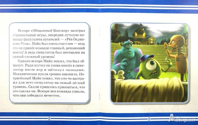 Иллюстрация 1 из 10 для Как стать пугателем. Университет монстров. Мультколлекция | Лабиринт - книги. Источник: Лабиринт