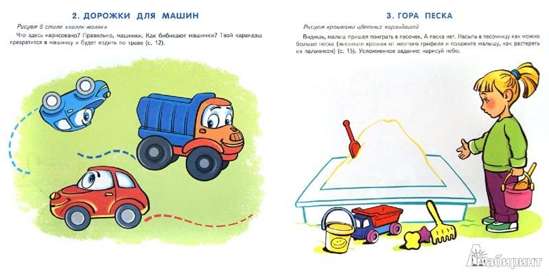 Иллюстрация 1 из 9 для Игровое рисование для детей 1-2 лет. Альбом 1 - Дарья Колдина | Лабиринт - книги. Источник: Лабиринт