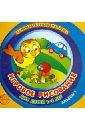 Колдина Дарья Николаевна Игровое рисование для детей 1-2 лет. Альбом 1 цены онлайн