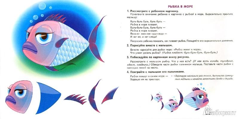 Иллюстрация 1 из 5 для Солнышко нам светит. Игровые занятия для детей 2-3 лет - Е. Марченко | Лабиринт - книги. Источник: Лабиринт