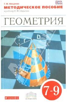 Геометрия. 7-9 класс. Методическое пособие к учебнику И.Ф. Шарыгина. Вертикаль. ФГОС смыкалова е в геометрия опорные конспекты 7 9 классы