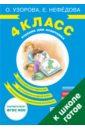 Учебник для отличника. 4 класс (ФГОСЫ)